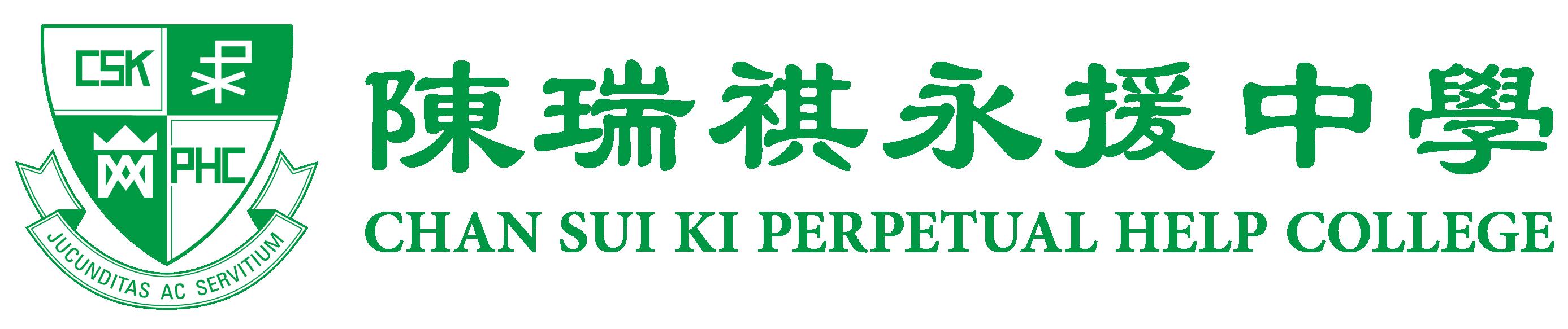 Chan Sui Ki Perpetual Help College