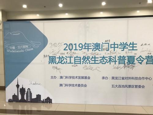 2018-2019_黑龍江自然資源交流活動