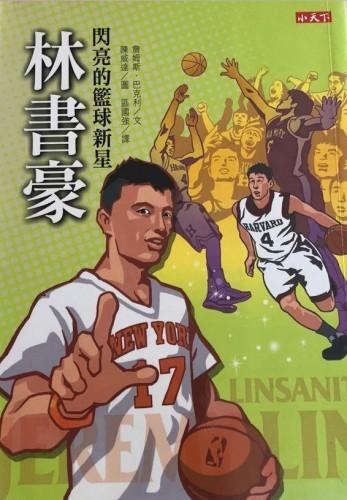 《閃亮的籃球新星–林書豪》